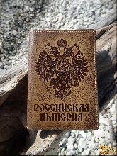 Обложка на паспорт *Российская империя*