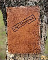 Обложка на паспорт *Гражданочка*
