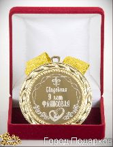 Медаль подарочная Свадебная 9-фаянсовая