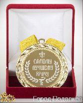 Медаль подарочная Самому лучшему врачу