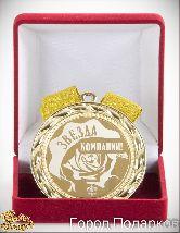 Медаль подарочная Звезда компании (жен)