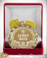 Медаль подарочная Супер папа! (элит)