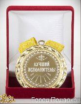 Медаль подарочная Лучший исполнитель!