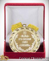 Медаль подарочная Мама - это синоним слова Любовь! (элит)