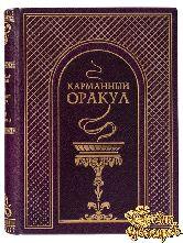 Карманный оракул, Бальтасар Грасиан