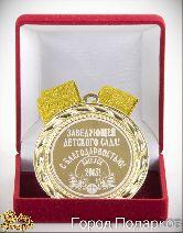 Медаль подарочная Заведующей детского сада.С благодарностью!