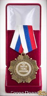 Орден Золотая голова компании (элит)