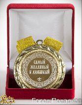 Медаль подарочная Самый желанный и любимый