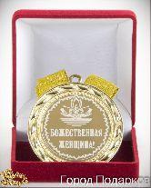 Медаль подарочная Божественная женщина!