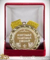 Медаль подарочная Решительный талантливый успешный