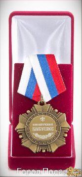 Орден подарочный Новоиспеченной бабушке