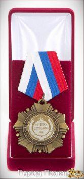 Орден подарочный Лучшему сотруднику ФСБ