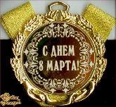 Медаль подарочная С днем 8 марта! (элит)