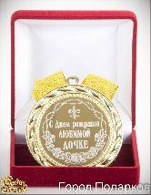 Медаль подарочная С Днем Рождения любимой дочке