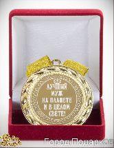 Медаль подарочная Лучший муж на планете и в целом свете