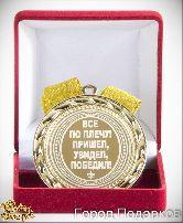 Медаль подарочная Все по плечу