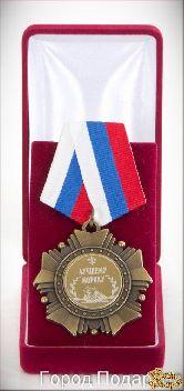 Орден подарочный Лучшему Моряку