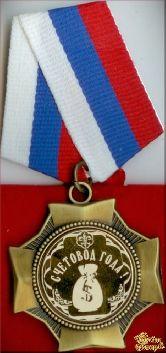 Орден подарочный Счетовод года!