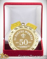 Медаль подарочная За взятие юбилея 50лет