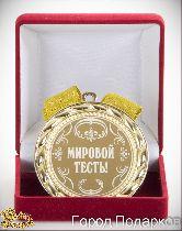 Медаль подарочная Мировой тесть !
