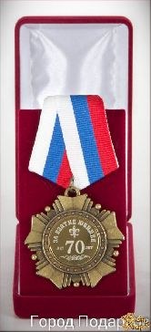 Орден подарочный За взятие юбилея 70лет