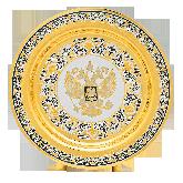 "Подарочная тарелка ""Герб РФ"""