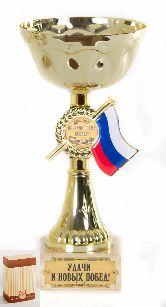 Кубок подарочный Чаша с триколором Удачи и новых побед