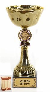 Кубок подарочный Чаша с эмблемой Лучшему доктору