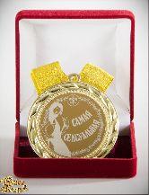 Медаль подарочная Самая сексуальная! (элит)