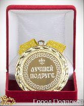 Медаль подарочная Лучшей подруге (инд.гр)! (элит)