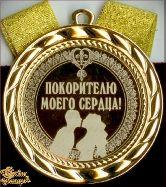 Медаль подарочная Покорителю моего сердца! (элит)
