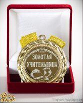 Медаль подарочная Золотая учительница! (элит)