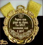 Медаль подарочная Роднее нет души на свете, Ты БРАТ, помощник мой и друг! (элит)
