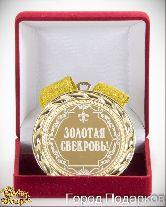 Медаль подарочная Золотая свекровь!