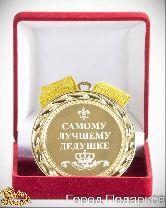 Медаль подарочная Самому лучшему дедушке