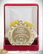 Медаль подарочная Лучшему классному руководителю! С благодарностью! Выпуск 2012