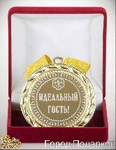 Медаль подарочная Идеальный гость!