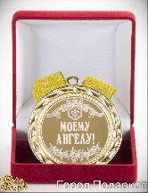 Медаль подарочная Моему ангелу!