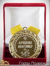 Медаль подарочная Лучшему охотнику! (элит)