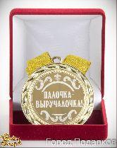 Медаль подарочная Палочка - выручалочка