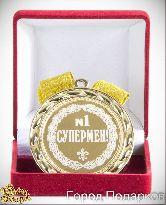 Медаль подарочная Супермен №1