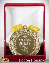 Медаль подарочная Клевому рыбаку! (элит)