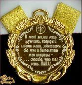 Медаль подарочная В моей жизни есть мужчина, который любит меня...! (элит)