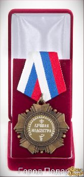Орден подарочный Лучшая медсестра