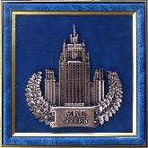 """Плакетка """"МИД России"""" в подарочной упаковке"""