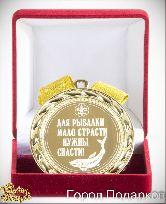 Медаль подарочная Для рыбалки мало страсти,нужны снасти! (элит)
