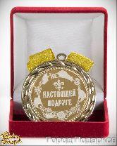 Медаль подарочная Настоящей подруге