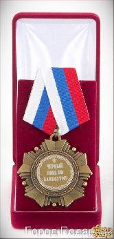 Орден подарочный Черный пояс по камасутре
