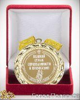 Медаль подарочная Великий страж правосудия