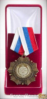 Орден подарочный Лучшему сотруднику МЧС